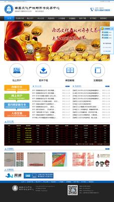 南昌文化产权邮币卡交易中心